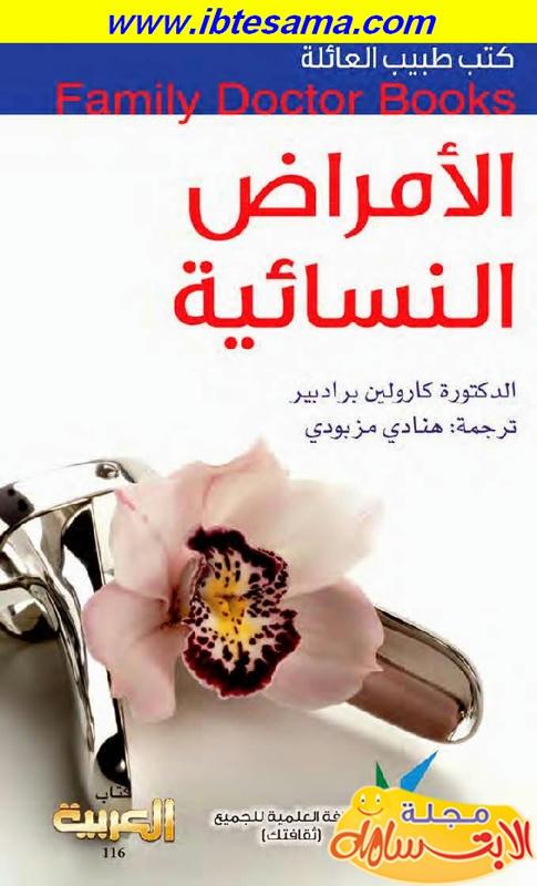 كتب طبية مترجمة للعربية pdf