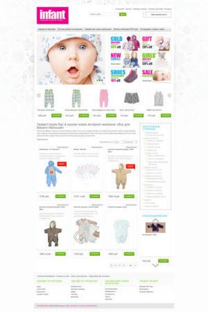 Тема #6: Детские товары: одежда, обувь, игрушки, питание