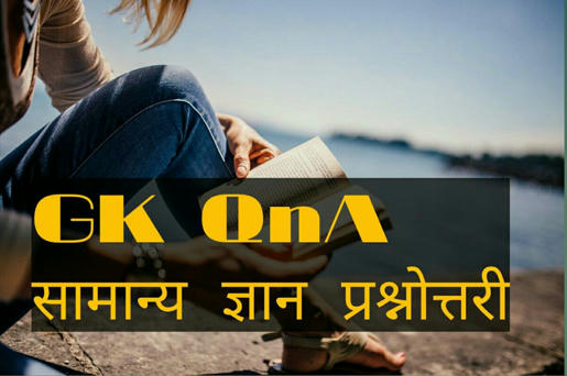 GK Questions Answer in Hindi
