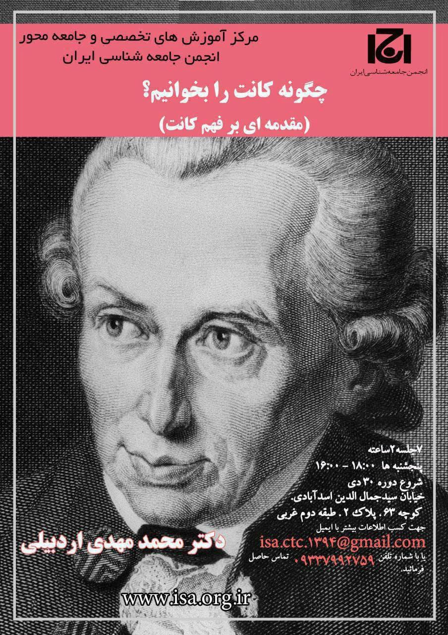 پوستر درسگفتار «مقدمهای بر فهم کانت» از محمدمهدی اردبیلی