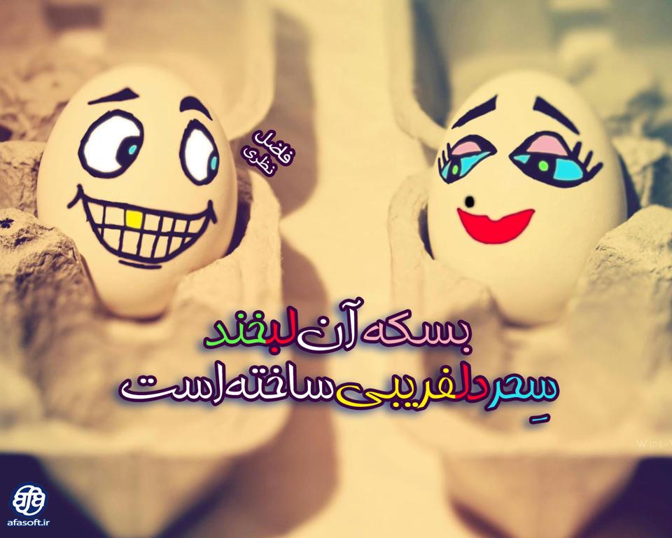 :: بسکه آن لبخند سِحر دلفریبی ساخته است ::
