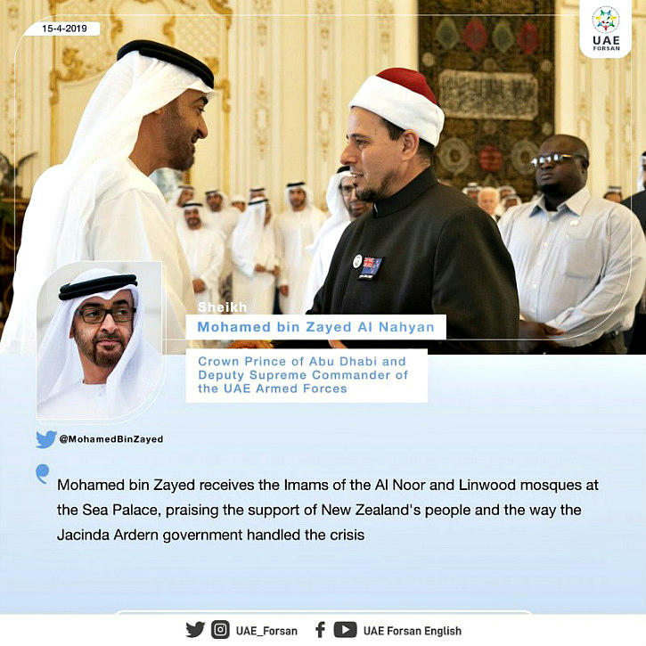 Two imams in UAE