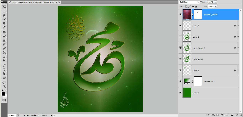تصميمي الاسلامي