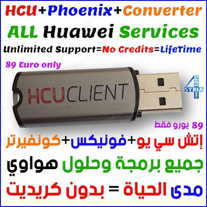 جميع تحديثات إتش سي يو - HCU Updates | حزوري للبرمجة