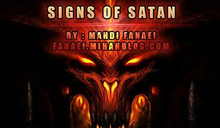 مهدی فنائی . مهدی فنایی . نشانه های شیطان . signs of satan