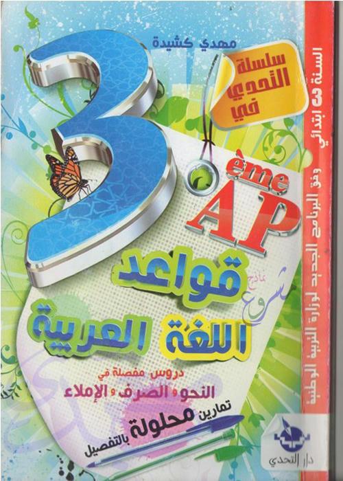 السنة الثالثة ابتدائي  كتاب قواعد اللغة العربية  Kphibk1ug686th7zg