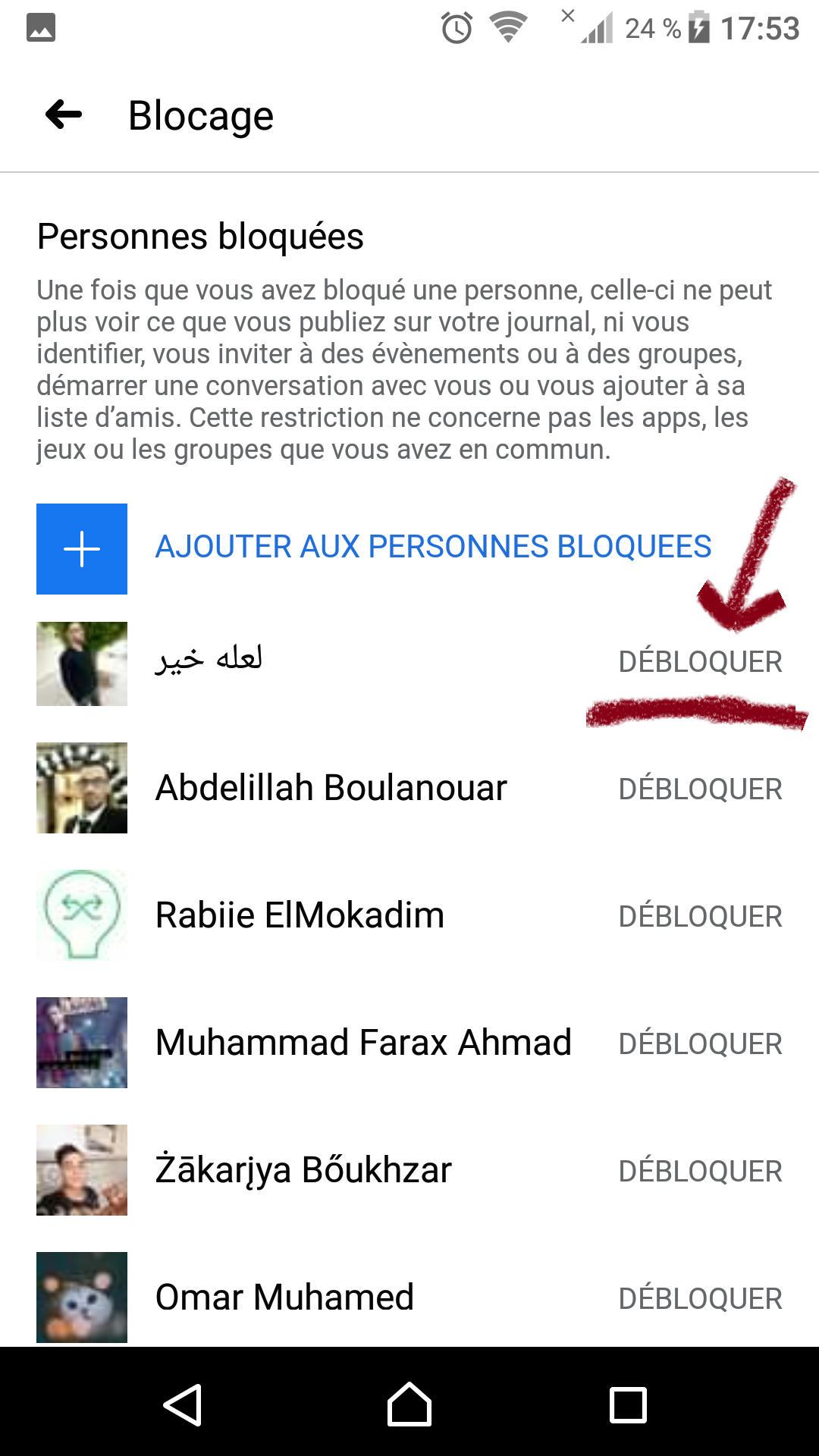 ازالة حظر فيسبوك