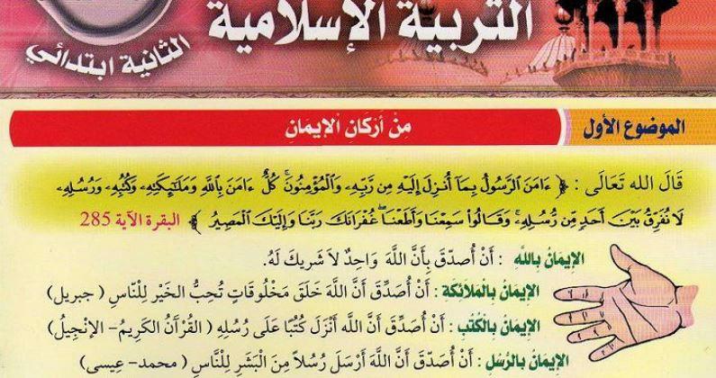 مطوية كليك التربية الإسلامية للسنة dsegdjmscmfu1w76g.jp