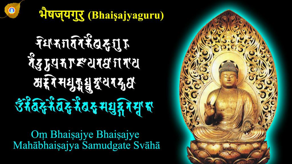 Namo Medicine (Bhaiṣajyaguru) Buddha Lapis Lazuli Radiance Tathagata