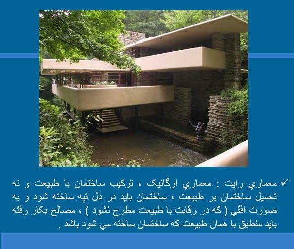 دانلود رایگان پاورپوینت انسان طبیعت معماری