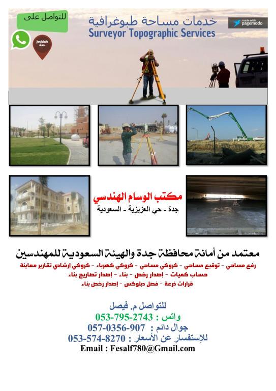 مكتب الوسام الهندسي ( معتمد من الامانة ) جدة - السعودية 2w3vt61a4h5dtw16g