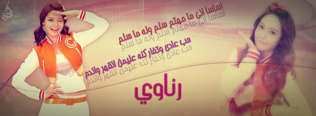 تصميمي لغلاف فيس بوك