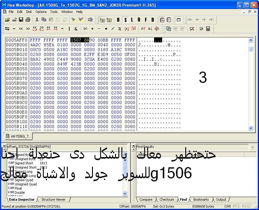 لا للاحتكار - طريقة بسيطة للتحويل وتعديل سوفتات صن بلس 1507 و 1506 ال 8 ميجا لتمريرها بالفلاشة  C957r4k45kw29r2zg