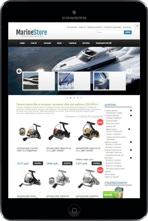 Купить интернет магазин товаров для рыбалки, отдыха, путешествий