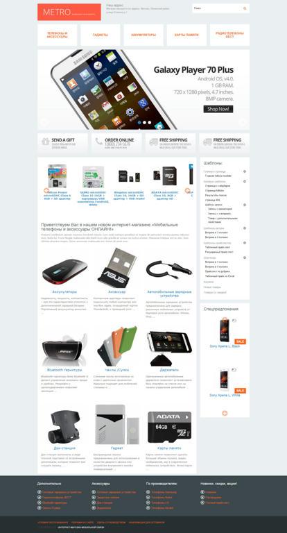 Адаптивная тема WP Shop #32: Электроника, бытовая техника, телефоны, гаджеты, чехлы, аксессуары
