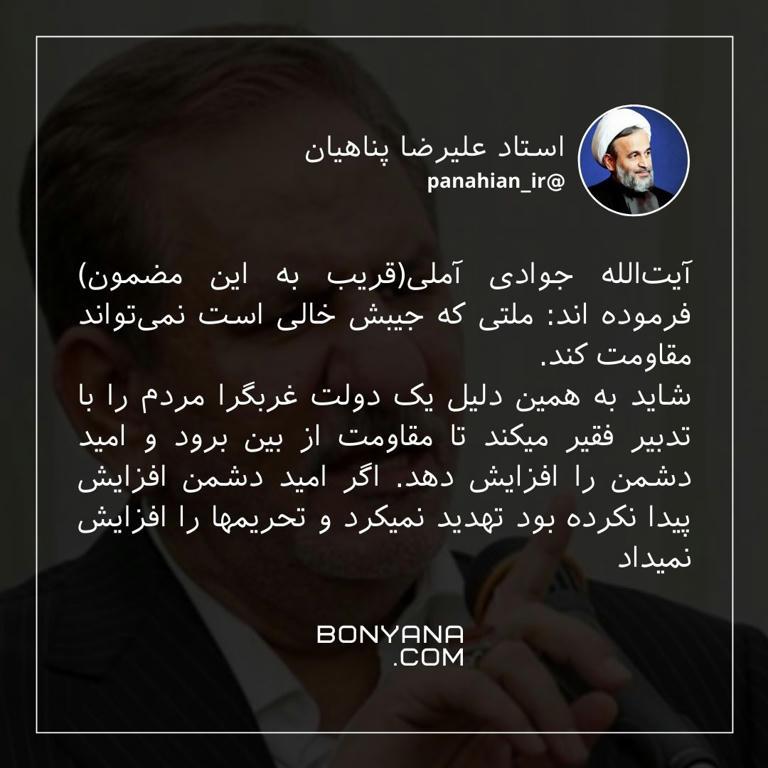 دولت حسن روحانی و گرایش به آمریکا