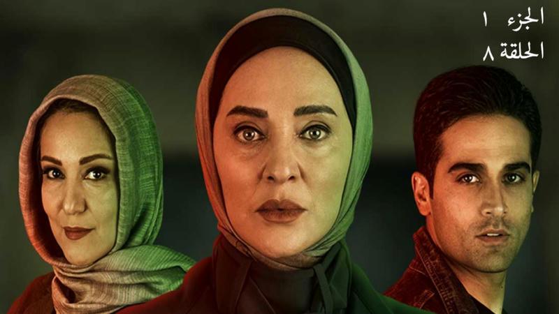 المسلسل الأيراني ( ملكة المتسولين ) الجزء 1 الحلقة 8