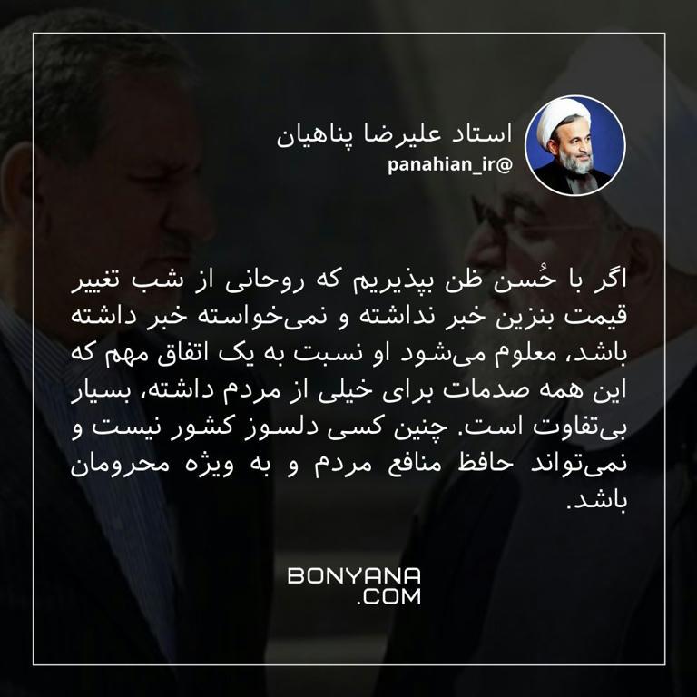 روحانی از قیمت بنزین خبر نداشت