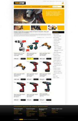 Тема #4: Строительство и ремонт, инструменты