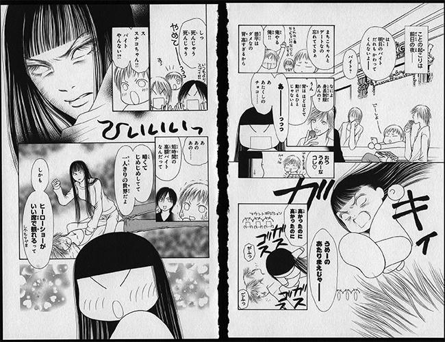 Yamato Nadeshiko Shichi Henge Ch 137 Raw Scans: hellosugah