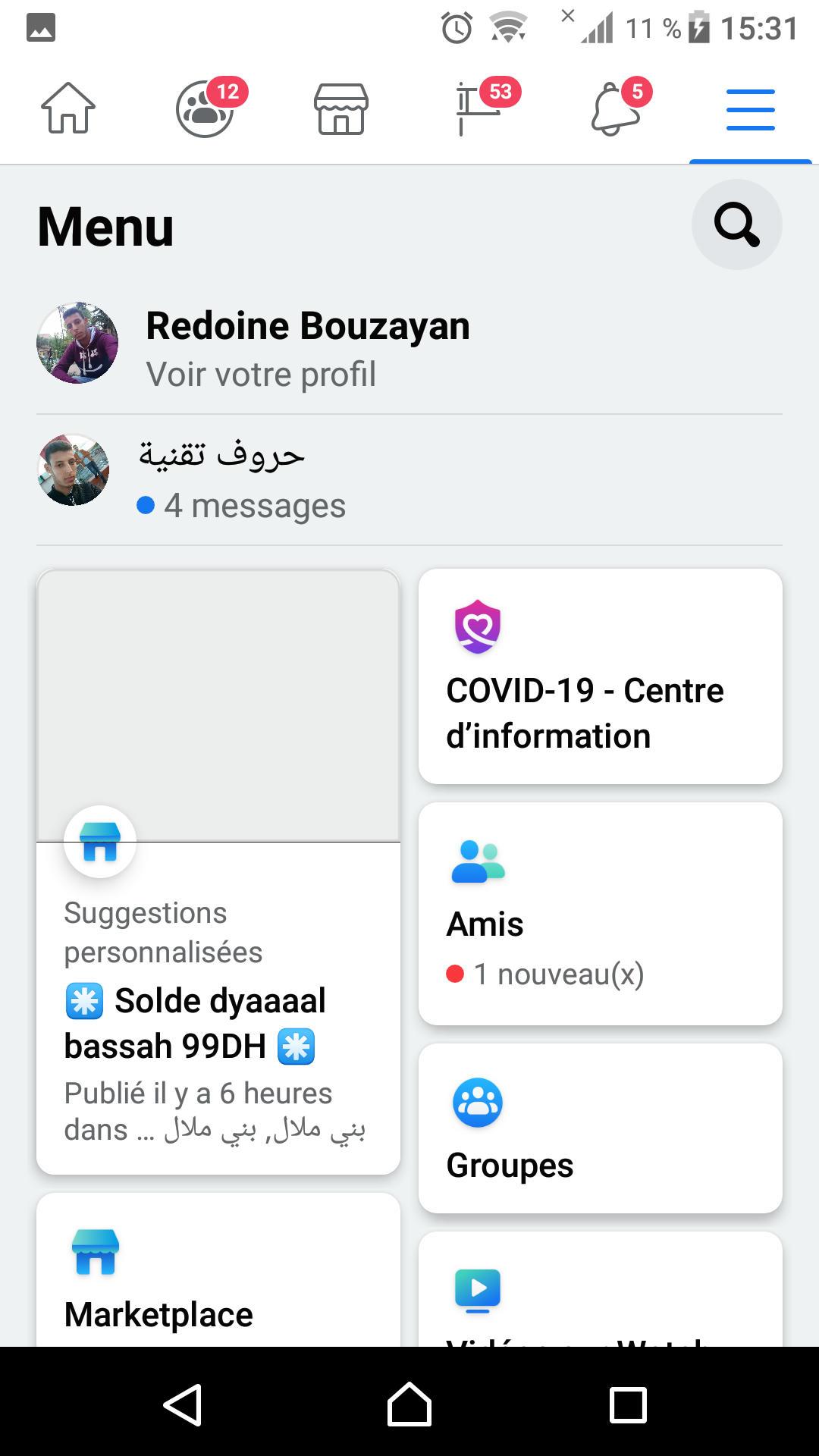 كيف تخفي أصدقائك في الفيس بوك