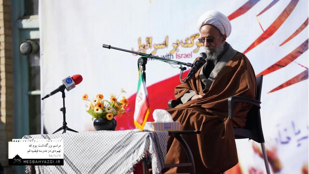 درباره انتخابات از زبان علامه مصباح یزدی