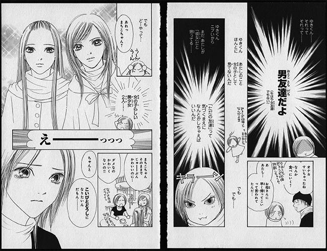 Perfect girl evolution raw pity