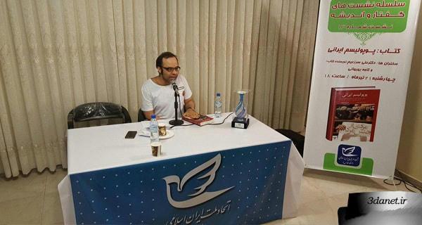 سخنرانی کاوه بهبهانی در معرفی کتاب پوپولیسم ایرانی