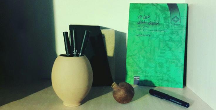 معرفی کتاب دین در ترازوی اخلاق اثر ابوالقاسم فنائی