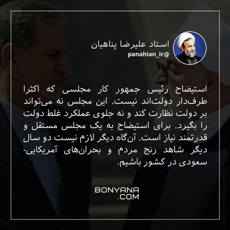 استیضاح رئیس جمهور