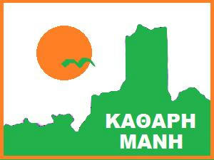 clean mani logo