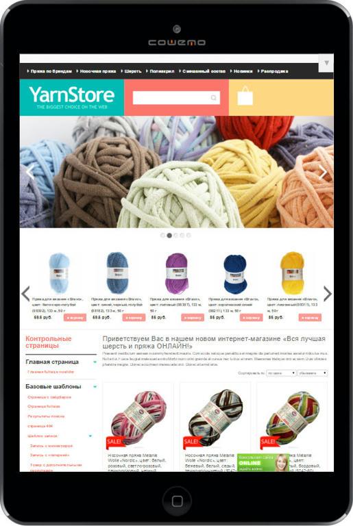 интернет магазин товары для дома на ВордПресс