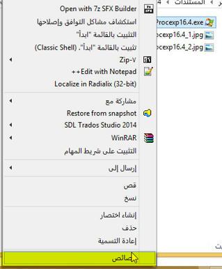 عملاق مراقبة العمليات Process Explorer v.16.4