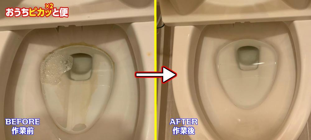 トイレ サボっ た リング