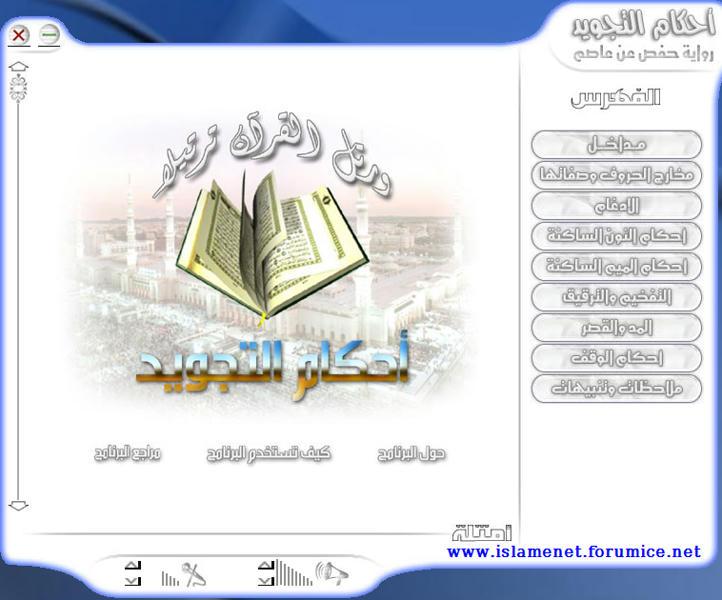 أكبر مكتبة للبرامج الاسلامية مع روابط دائمة
